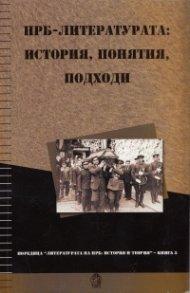НРБ - литературата: история, понятия, подходи