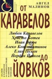 От Каравелов до Йовков / 7 кл.