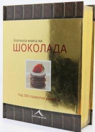 Златната книга на шоколада
