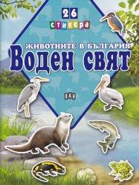 Животните в България: Воден свят + 26 стикера