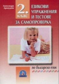 Сборник езикови задачи и тестове за самопроверка 2 клас по български език