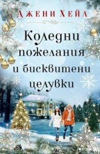 Коледни пожелания и бисквитени целувки