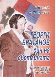 Георги Братанов - син на светлината