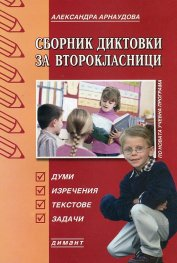 Сборник диктовки за второкласници