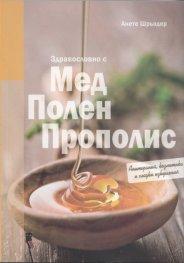Здравословно с мед, полен, прополис (Апитерапия, козметика и сладки изкушения)