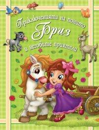 Приключенията на понито Бриз и неговите приятели Кн.4