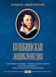 Пушкинская энциклопедия