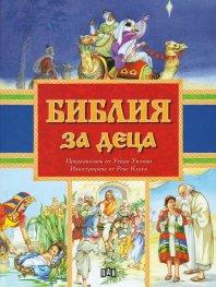 Библия за деца. Преразказана от Уенди Уилкин и илюстрирана от Рене Клоук