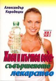 Жива и мъртва вода - съвършеното лекарство