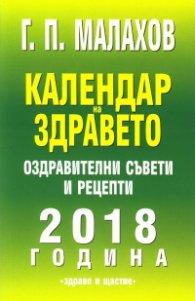 Календар на здравето 2018 год. Оздравителни съвети и рецепти