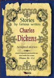 Stories by famous writers. Charles Dickens. Adapted stories