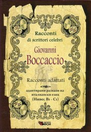Racconti di Scrittori Celebri.Giovanni Boccaccio . Racconti Adattati