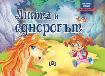 Анита и еднорогът (Панорамна книжка)