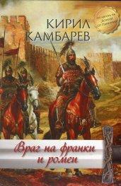 Враг на франки и ромеи