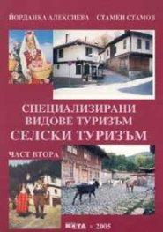 Специализирани видове туризъм. Селски туризъм, ч.2