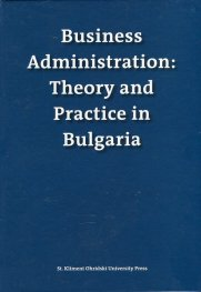 Business Administration: Theory and Practice in Bulgaria