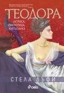 Теодора. Актриса, императрица, куртизанка