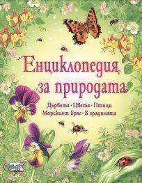 Енциклопедия за природата