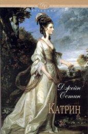Катрин и други произведения