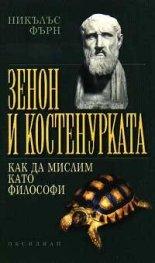 Зенон и костенурката: Как да мислим като философи