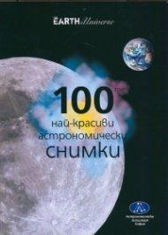 """Албум: 100-те най-красиви астрономически снимки + Филм DVD """"Очи към небето"""""""
