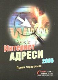 Интернет адреси 2006/ Пълен справочник