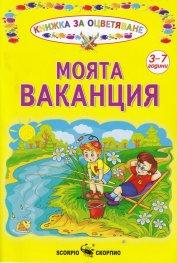 Моята ваканция. Книжка за оцветяване