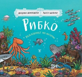 Рибко - разказвачът на истории