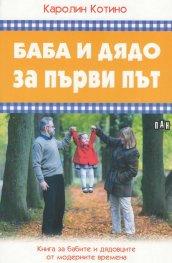 Баба и дядо за първи път. Книга за бабите и дядовците от модерните времена