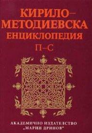 Кирило-Методиевска енциклопедия П-С