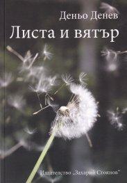 Листа и вятър