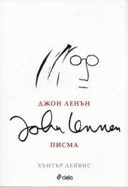Джон Ленън - Писма