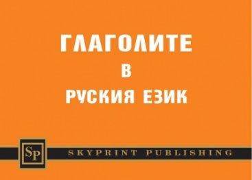 Глаголите в руския език