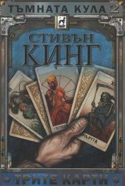 Тъмната кула 2: Трите карти (твърда корица)