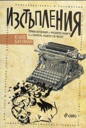 Изстъпления. Приключения с руските книги и с хората, които ги четат