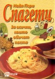 Спагети/ За всички, които обичат паста