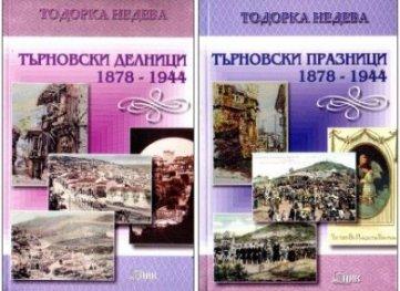 Търновски празници /  Търновски делници 1878  -  1944  -  комплект