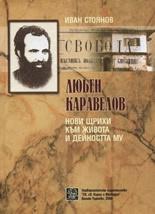 Любен Каравелов. Нови щрихи към живота и дейността му