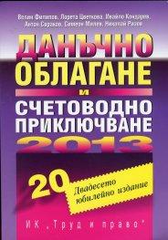 Данъчно облагане и счетоводно приключване 2013