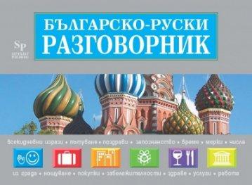 Българско-руски разговорник + карта на Московското метро