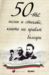 50-те песни и стихове, които ни правят българи