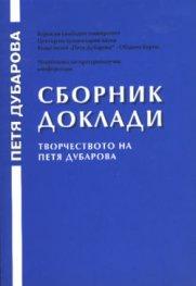 Сборник доклади: Творчеството на Петя Дубарова