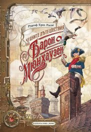 Чудните пътешествия на Барон Мюнхаузен (луксозно издание)