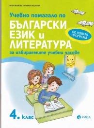Учебно помагало по български език и литература 4кл. за ИУЧ /по новата програма/