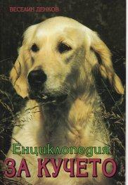 Енциклопедия за кучето (шесто преработено и допълнено издание)
