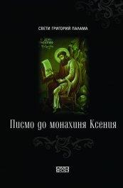 Писмо до монахиня Ксения