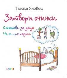Затвори очички. стихове за деца и приказки