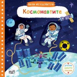 Малки изследователи: Космонавтите (Дръпни, завърти, плъзни)