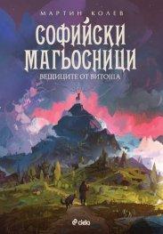 Софийски магьосници 3: Вещиците от Витоша