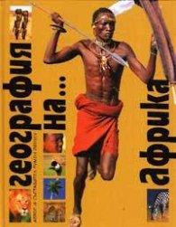 География на … Африка
